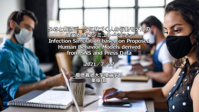 Infection Simulation based on Proposed Human Behavior Models derived from SNS and Press Data