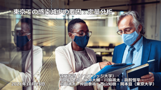 Factors behind the infection decrease in Tokyo: quantitative analysis.